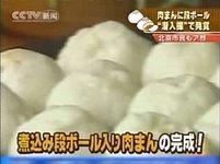 Masové knedlíčky jsou v Číně oblíbenou snídaní. Reportér tvrdil, že našel pouliční prodavače, kteří k vepřovému masu přidávali otrávený kartón.