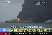 Hořící tanker Sanchi ve Východočínském moři