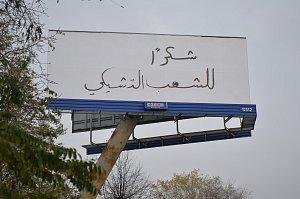 Billboard s cizojazyčnými nápisy v Ostravě