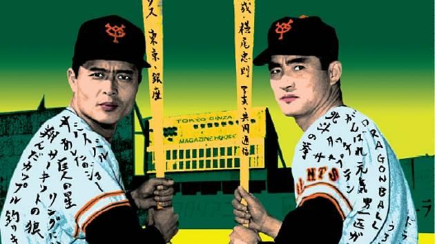 Tradice a moderna. V umění japonského plakátu se mísí pop art s tradiční kaligrafií.
