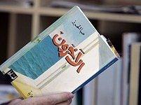 Holky z Rijádu jsou mezníkem v saúdské literatuře. Kniha musela vyjít v libanonském Bejrútu. Zákaz jejího prodeje byl v Saúdské Arábii zrušen až nedávno.