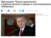 Zemana citují ruská média. Lenta.ru.
