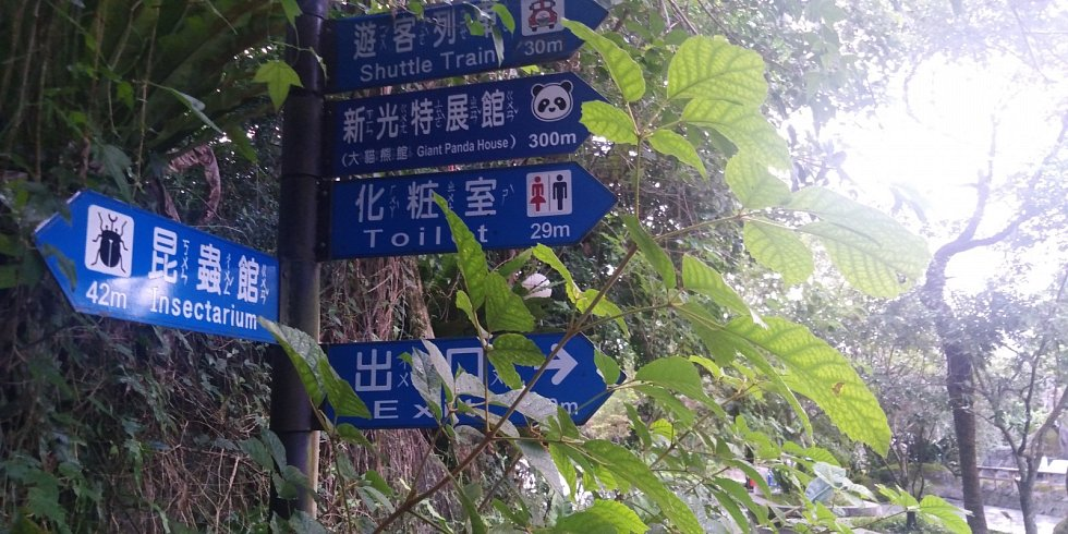 Tchajpejská zoologická zahrada