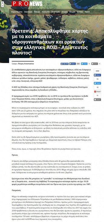 Europoslanec Ivan David opírá své informace o řecký web Pronews, jenž však patří v Řecku mezi dezinformační servery