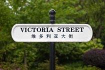 Thames Town má cedule s názvy ulic v obou jazycích. Názvy ulic se inspirovaly těmi nejznámějšími v Anglii.