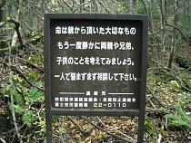 Cedule u vstupu do lesa varuje sebevrahy, aby si to ještě rozmysleli.