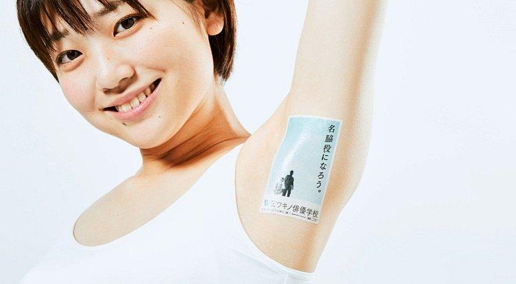 Japonci vymysleli nový způsob, jak zaujmout reklamou.