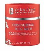 Omlazující krém Ginseng Royal Total Neck krém na krk a dekolt, Erborian, 50 ml 1.599 Kč, k dostání v síti parfumerií Marionnaud.
