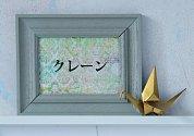 jeřáb japonsky