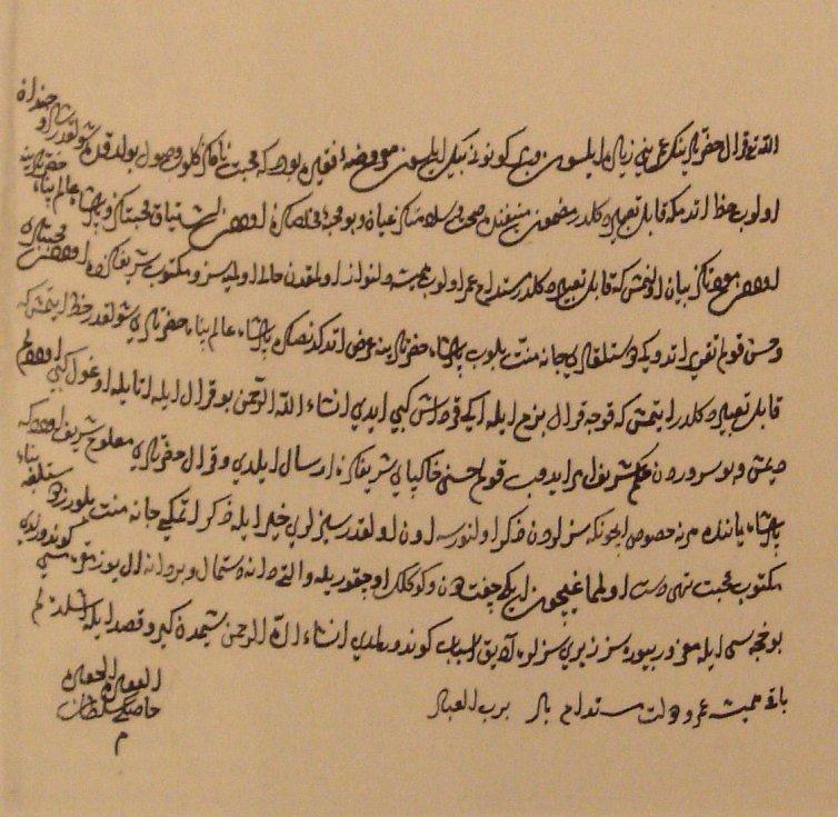 Dopis, ve kterém Roxelana v roce 1549 gratuluje polskému králi Zikmundu II. Augustovi k získání trůnu.