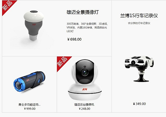 Výrobky čínské Hangzhou Xiongmai Technologies