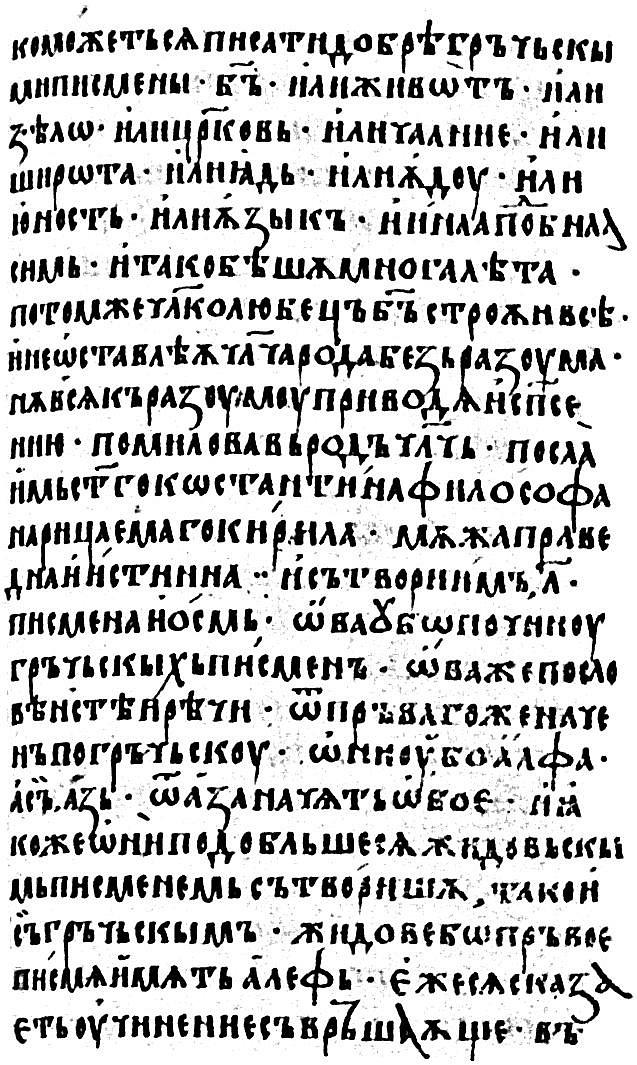 Ukázka písma mnicha Chrabra, bulharského staroslověnsky píšícího mnicha a učence