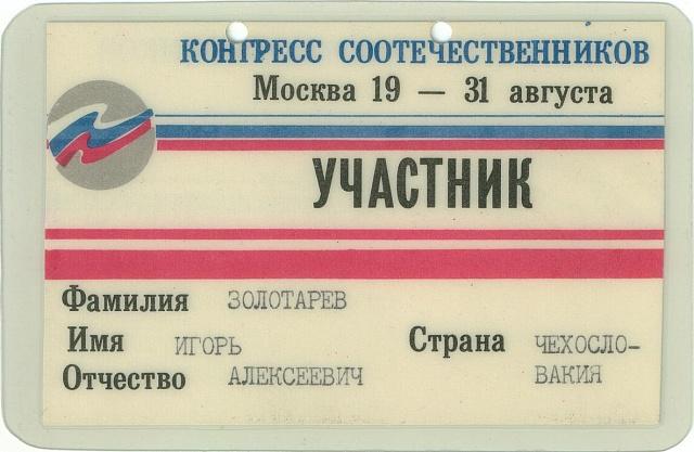 Průkaz účastníka Sjezdu krajanů