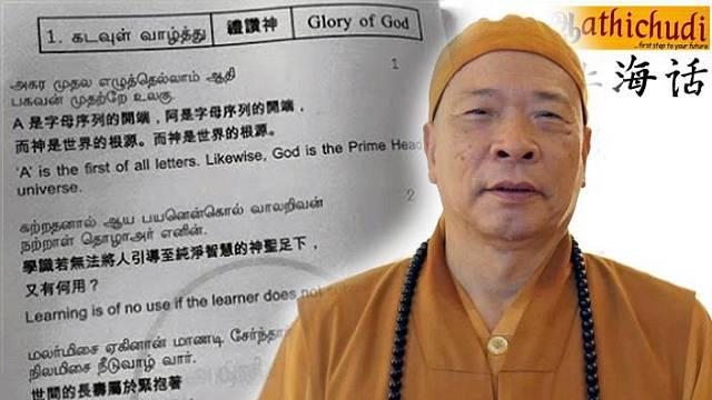 Tchajwanský básník Yu Hsi
