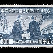 Poštovní známka s Mao Ce-Tungem