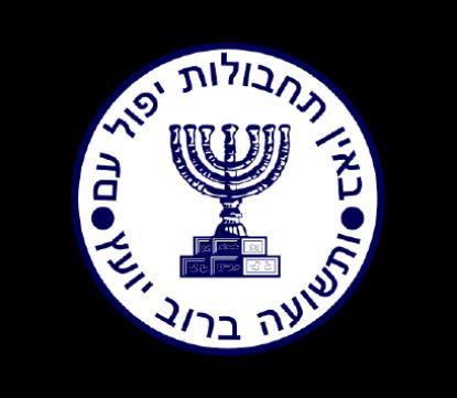"""Znak izraelského Institutu pro výzvědné a zvláštní operace (Mossad). Stojí na něm heslo """"Pro nerozvážné vedení padá lid, kdežto vmnožství rádců je záchrana""""."""
