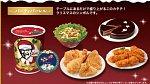 Japonsko - tomu se dá těžko věřit, ale v Japonsku se jí smažené kuře z KFC.