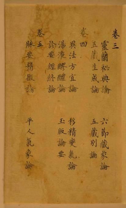 První text, Suwen z kanónu Chuang-ti nej-ťing se týká teoretického základu čínské medicíny a jejích diagnostických metod.