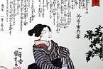 Žena vykonává seppuku se svázanýma nohama, aby ve smrtelné křeči nezaujala necudnou pozici.