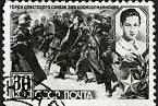 Zoja Kosmoděmjanská na sovětské známce