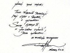 Jeden z dopisů, který administrátorovi soutěže došel až z Mnichova od akademického sochaře Karla Frona, syna karlovarského básníka Karla Frona, čestného občana města Karlových Varů.
