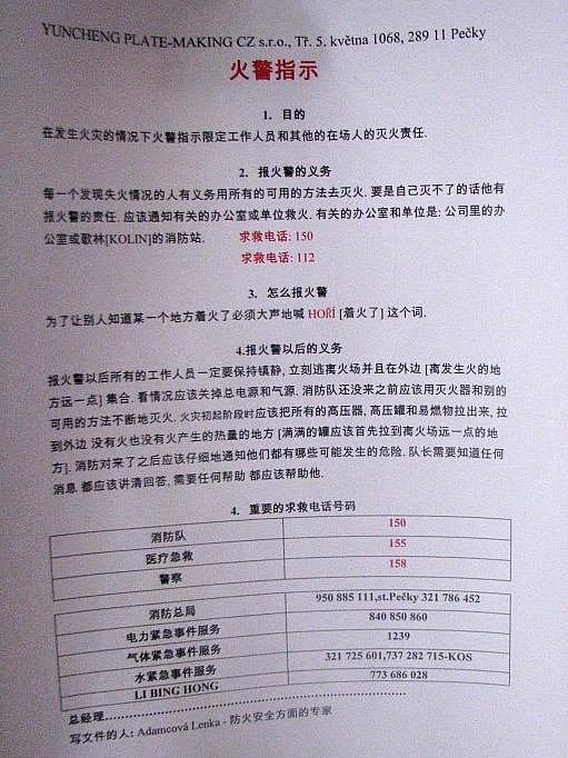 Hasičský řád v čínském jazyce.