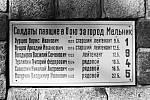 Tabulka se jmény zemřelých vojáků v Mělníku v roce 1945.