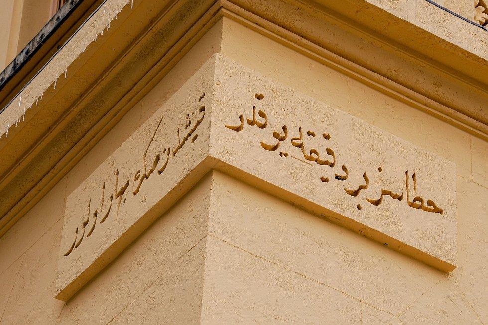 Minaret u Lednice na Břeclavsku s arabskými nápisy na stěně, 9.2.2021.