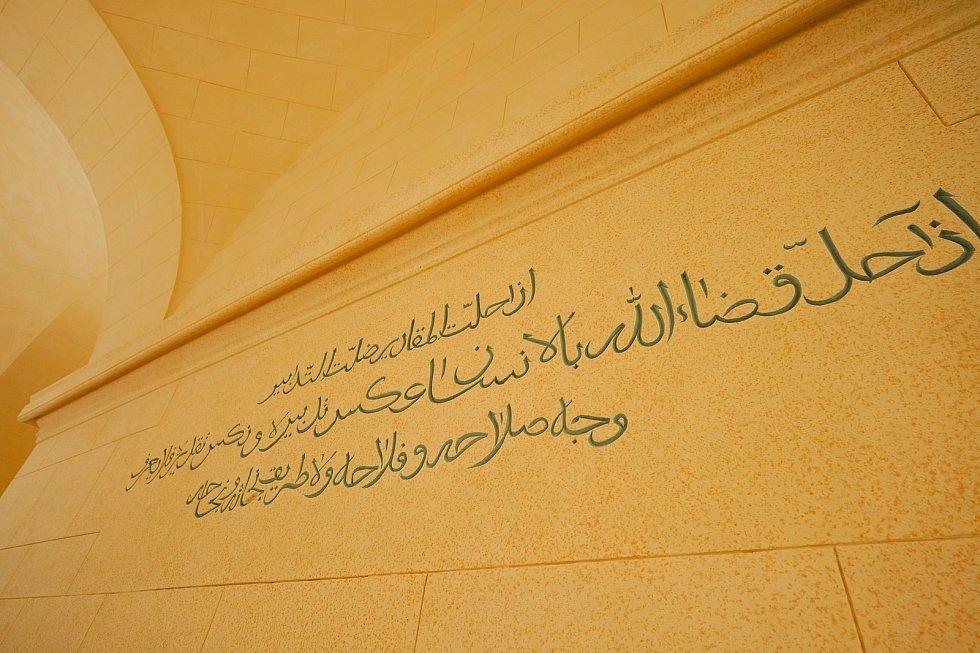 Minaret u Lednice na Břeclavsku, arabský nápis na stěně, 9.2.2021