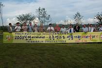 Čelní představitelé oblasti Hampyong se svými hosty vypouštějí motýly na počest návštěvy vědců z Biologického centra AV ČR na staveništi největšího ekoparku světa.