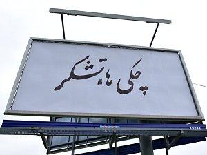 Na billboardech se objevily záhadné nápisy