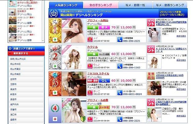 Přes stránky www.centrope.info se lidé mohli proklikat ina webové stránky snahými ženami.