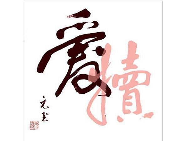 Ukázka kaligrafie