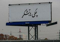 Billboardy s arabskými nápisy se nacházejí také v Ostravě.