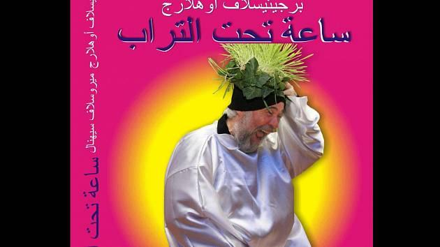 Přebal knihy Miroslava Sehnala a Břetislava Uhláře Hodinu pod drnem v arabštině.