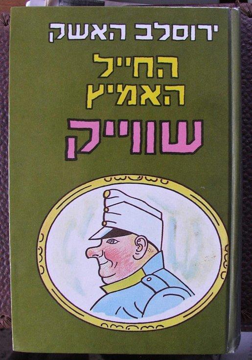 Švejk v hebrejštině. První překlad Ruth Bondyové vyšel v roce 1980.