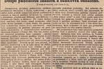 11. května 1940 vyšel v Národních listech článek o dopadení padělatele a jeho kompliců.