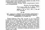 Hlášení Kutuzova carovi o smrti A. A. von Essena.