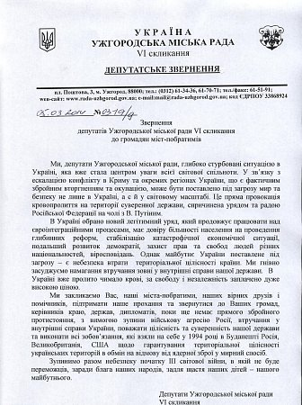Zpřátelené město Užhorod ve své Výzvě, zaslané do České Lípy, upozorňuje na dohodu, která se týká zničení atomových zbraní.